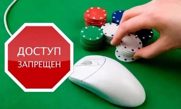 blokirovka-kazino-3