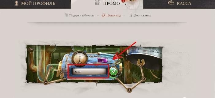 promokod-3